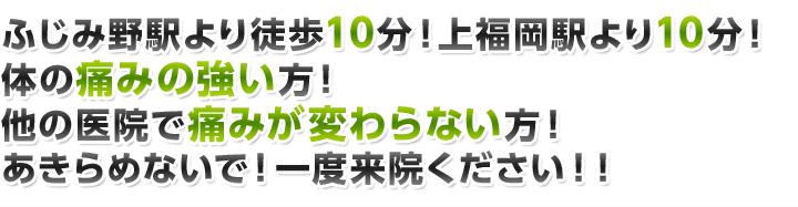 ふじみ野駅より徒歩10分!上福岡駅より10分!