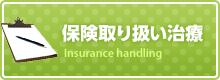 保険取り扱い治療